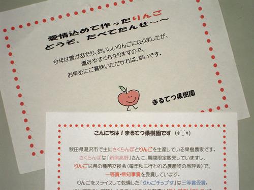 2013-12-11 2013-12-10 仙人 まるてつ果樹園 005-1.jpg